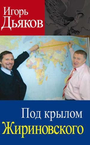 ДЬЯКОВ И. Под крылом Жириновского