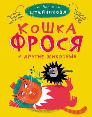 ШТЕЙНИКОВА М. Кошка Фрося и другие животные (сборник)