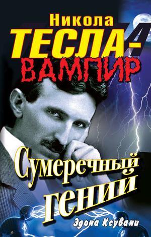 КСУВАНИ Э. Никола Тесла – вампир. Сумеречный гений
