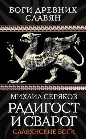 СЕРЯКОВ М. Радигост и Сварог. Славянские боги
