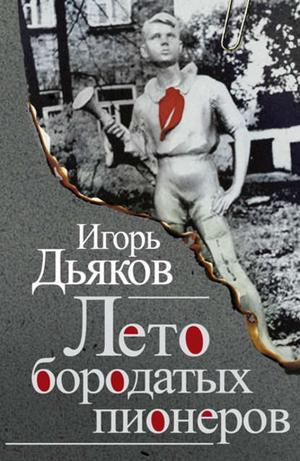 ДЬЯКОВ И. Лето бородатых пионеров (сборник)
