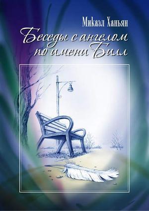 ХАНЬЯН М. Беседы с ангелом по имени Билл