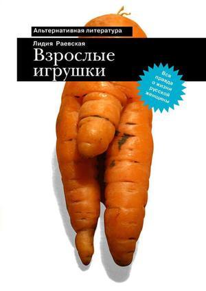 РАЕВСКАЯ Л. Взрослые игрушки