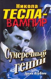 КСУВАНИ Э. Никола Тесла - вампир. Сумеречный гений