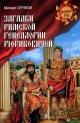 СЕРЯКОВ М. Загадки римской генеалогии Рюриковичей