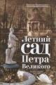 КОРЕНЦВИТ В. Летний сад Петра Великого