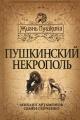 АРТАМОНОВ М., ГЕЙЧЕНКО С. Пушкинский некрополь.