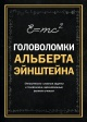 ДЕДОПУЛОС Т. Головоломки Альберта Эйнштейна