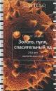 ЭРЛИХ Г. Золото, пуля, спасительный яд. 250 лет нанотехнологий