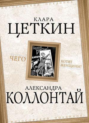 КОЛЛОНТАЙ А., ЦЕТКИН К. Чего хотят женщины? (сборник)