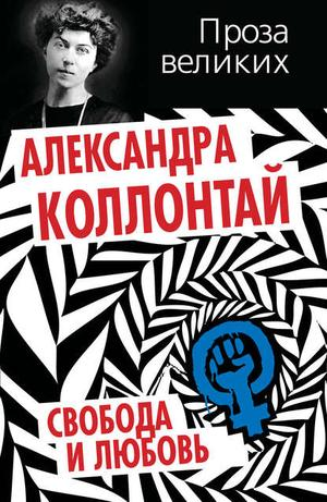 КОЛЛОНТАЙ А. Свобода и любовь (сборник)
