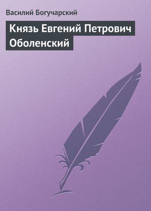 БОГУЧАРСКИЙ В. Князь Евгений Петрович Оболенский