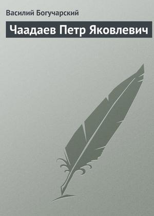 БОГУЧАРСКИЙ В. Чаадаев Петр Яковлевич