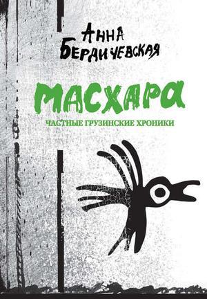 БЕРДИЧЕВСКАЯ А. Масхара. Частные грузинские хроники (сборник)