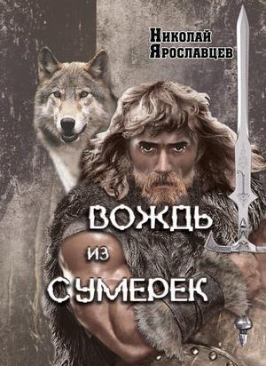 ЯРОСЛАВЦЕВ Н. Вождь из сумерек