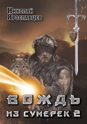 ЯРОСЛАВЦЕВ Н. Вождь из сумерек. Книга 2