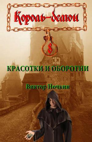 КРЕЙНИНА Б., Ночкин В. Красотки и оборотни