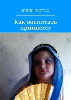 ПАСТУХ Ю. Как воспитать принцессу