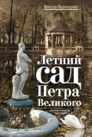 КОРЕНЦВИТ В. Летний сад Петра Великого. Рассказ о прошлом и настоящем