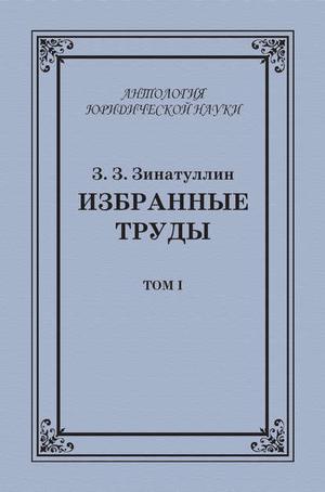 ЗИНАТУЛЛИН З. Избранные труды. Том I