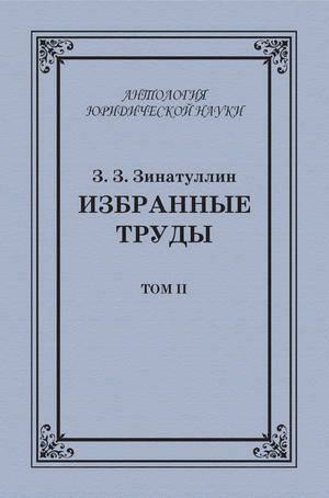ЗИНАТУЛЛИН З. Избранные труды. Том II
