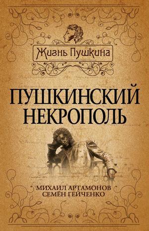 АРТАМОНОВ М., ГЕЙЧЕНКО С. Пушкинский некрополь