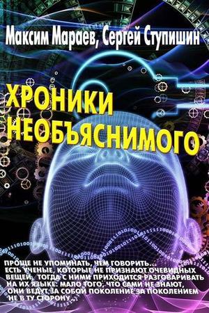 МАРАЕВ М., СТУПИШИН С. Хроники необъяснимого