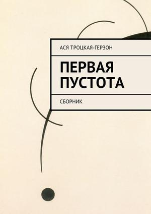 ТРОЦКАЯ-ГЕРЗОН А. Первая пустота