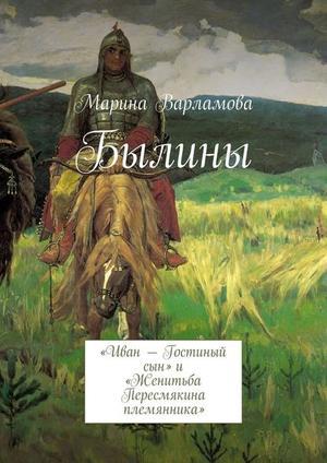 ВАРЛАМОВА М. Былины