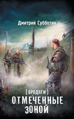 СУББОТИН Д. Бродяги. Отмеченные Зоной (сборник)