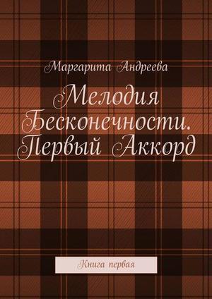 АНДРЕЕВА М. Мелодия Бесконечности. Первый Аккорд