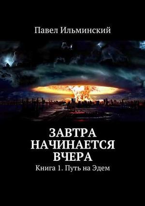 ИЛЬМИНСКИЙ П. Завтра начинается вчера