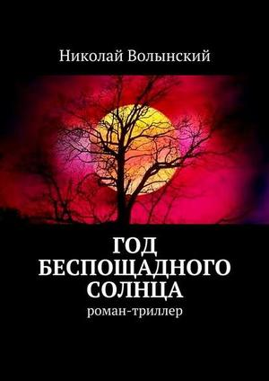 Волынский Н. Год беспощадного солнца