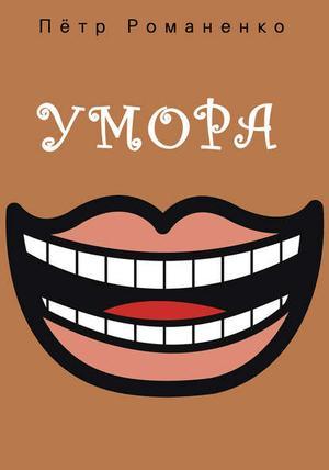 РОМАНЕНКО П. Умора (сборник)