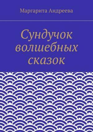 АНДРЕЕВА М. Сундучок волшебных сказок