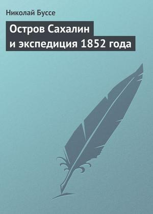 БУССЕ Н. Остров Сахалин и экспедиция 1852 года