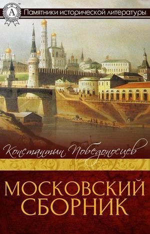 КОНСТАНТИН ПОБЕДОНОСЦЕВ eBOOK. Московский сборник