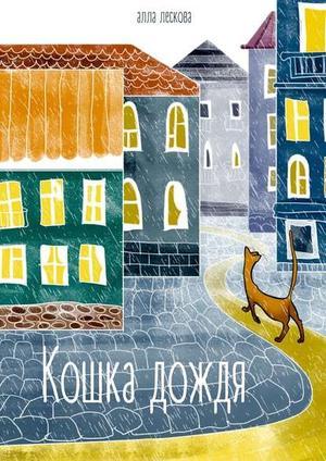 ЛЕСКОВА А. Кошка дождя