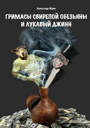 Юдин А. Гримасы свирепой обезьяны илукавый джинн