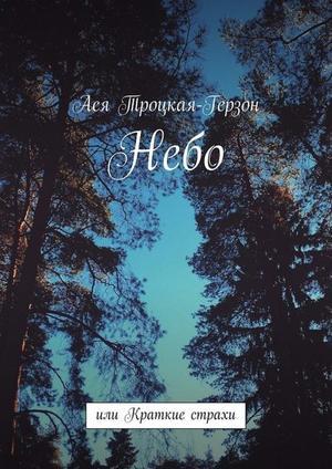 ТРОЦКАЯ-ГЕРЗОН А. Небо. или Краткие страхи