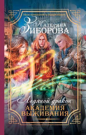 ЗИБОРОВА К. Ледяной дракон. Академия выживания