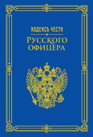 ДУРАСОВ В., КУЛЬЧИЦКИЙ В., ПУШКИН А. Кодекс чести русского офицера (сборник)