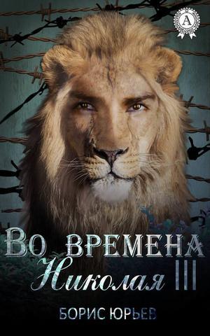 ЮРЬЕВ Б. Во времена Николая III