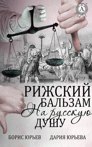 ЮРЬЕВ Б., ЮРЬЕВА Д. Рижский бальзам на русскую душу