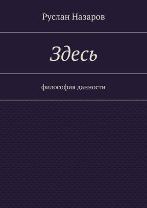 НАЗАРОВ Р. Здесь. Философия данности