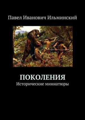 ИЛЬМИНСКИЙ П. Поколения. Исторические миниатюры