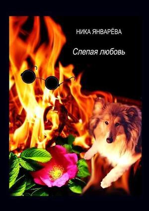 ЯНВАРЁВА Н. Слепая любовь. Лирическая повесть