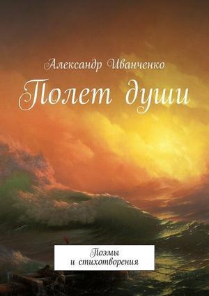 ИВАНЧЕНКО А. Полет души. Поэмы и стихотворения
