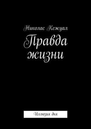КЕЖУАЛ Н. Правда жизни. Иллюзиядня