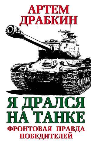 ДРАБКИН А. Я дрался на танке. Фронтовая правда Победителей